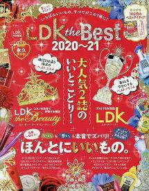 LDK the Best(2020〜21) 暮らしから美容まで、いちばんいいものの、すべてがこの一冊に! (晋遊舎ムック LDK特別編集)