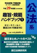 趣旨・規範ハンドブック(1 平成29年度版)