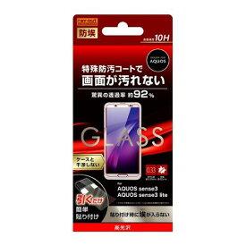 AQUOS sense3/AQUOS sense3 lite ガラスフィルム 防埃 10H 光沢 ソーダガラス