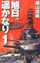 旭日、遙かなり(1) (C・novels) [ 横山信義 ]