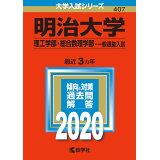 明治大学(理工学部・総合数理学部ー一般選抜入試)(2020) (大学入試シリーズ)