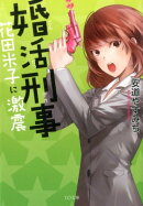 婚活刑事(花田米子に激震)