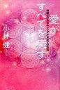 愛がすべてを癒す 地球でいちばんシンプルな幸せの法則 (veggy Books) [ 小林健 ]