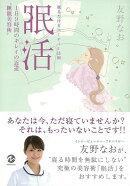 【バーゲン本】眠活
