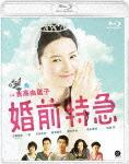 婚前特急【Blu-ray】