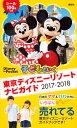 子どもといく 東京ディズニーリゾート ナビガイド 2017-2018 シール100枚つき [ 講談社 ]