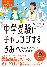 中学受験にチャレンジするきみへ 勉強とメンタルW必勝法! [ 安浪 京子 ]