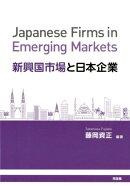 新興国市場と日本企業