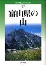 富山県の山改訂版 [ 佐伯郁夫 ]