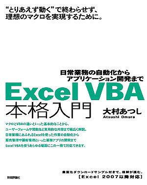 Excel VBA 本格入門 〜日常業務の自動化からアプリケーション開発まで〜 [ 大村あつし ]