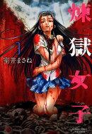煉獄女子(3)