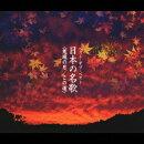 ベスト・オブ・ベスト 荒城の月/この道 日本の名歌