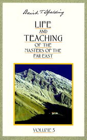 Life and Teaching of the Masters of the Far East LIFE & TEACHING OF THE MAST V5 (Life & Teaching of the Masters of the Far East) [ Baird T. Spalding ]