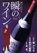 新ソムリエ瞬のワイン(7)