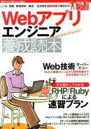 Webアプリエンジニア養成読本