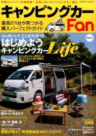 キャンピングカーFan(Vol.2) 先輩キャンパーの実例集!失敗しないキャンピングカー 最高の一台が見つかる購入パーフェクトガイド (COSMIC MOOK)