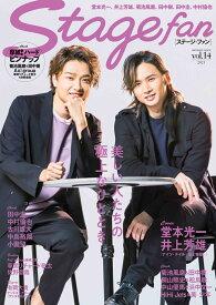Stage fan(vol.14) 堂本光一、井上芳雄 (MEDIABOY MOOK)