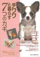 【バーゲン本】チワワと暮らす7つのカギ