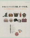 【バーゲン本】かわいいバッグ、巾着、ポーチの本。