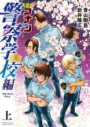 名探偵コナン 警察学校編 Wild Police Story(上)