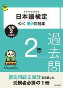 【謝恩価格本】日本語検定公式過去問題集 2級 令和2年度版