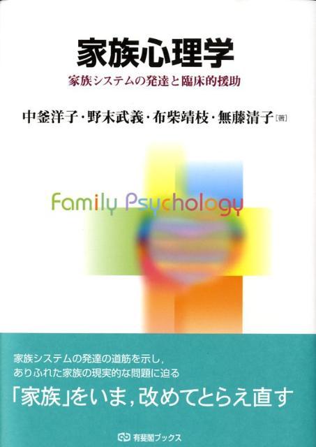 家族心理学 家族システムの発達と臨床的援助 (有斐閣ブックス) [ 中釜洋子 ]