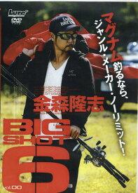 DVD>金森隆志:BIG SHOT(vol.006) (<DVD>) [ 金森隆志 ]