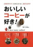 【バーゲン本】おいしいコーヒーが好き!