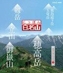 NHK VIDEO::にっぽん百名山 中部・日本アルプスの山1【Blu-ray】