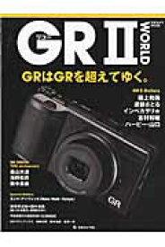 リコーGR 2 WORLD GRはGRを超えてゆく。 (日本カメラmook)