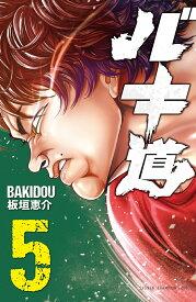 バキ道 5 (少年チャンピオン・コミックス) [ 板垣恵介 ]