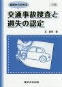 基礎から分かる交通事故捜査と過失の認定2訂版 [ 互敦史 ]