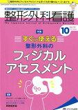 整形外科看護(2018 10(第23巻10号) 特集:整形外科のフィジカルアセスメント