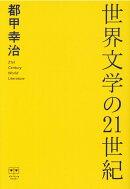 世界文学の21世紀