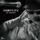 小田純平LIVE 「57-answer-」