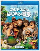 クルードさんちのはじめての冒険【Blu-ray】