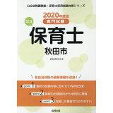 秋田市の公立保育士(2020年度版) (公立幼稚園教諭・保育士採用試験対策シリーズ)