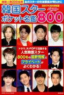 韓国スターベスト800(2017-2018年版)