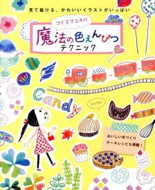楽天市場野菜 イラスト 無料 かわいい本雑誌コミックの通販
