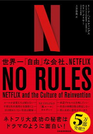 NO RULES(ノー・ルールズ) 世界一「自由」な会社、NETFLIX [ リード・ヘイスティングス ]