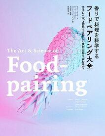 香りで料理を科学する フードペアリング大全 分子レベルで発想する新しい食材の組み合わせ方 [ Bernard Lahousse ]