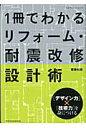 1冊でわかるリフォーム・耐震改修設計術 建築知識 (エクスナレッジムック)