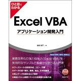 ひと目でわかるExcel VBAアプリケーション開発入門