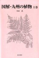 図解・九州の植物(上巻)