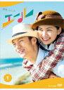 連続テレビ小説 エール 完全版 DVD BOX1 [ 窪田正孝 ]