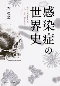 感染症の世界史 (角川ソフィア文庫) [ 石 弘之 ]