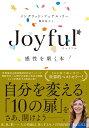 Joyful 感性を磨く本 [ イングリッド・フェテル・リー ]