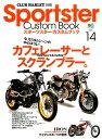 Sportster Custom Book(vol.14) カフェレーサーとスクランブラー。 (エイムック)