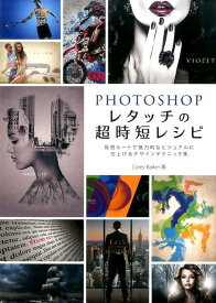 Photoshop レタッチの超時短レシピ 最短ルートで魅力的なビジュアルに仕上げるデザインテクニック集 [ コリー・バーカー ]