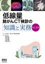 低線量肺がんCT検診の知識と実務(改訂3版) [ NPO法人肺がんCT検診認定機構 ]